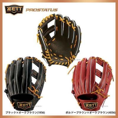 【即日出荷】 ゼット ZETT 限定 グラブ プロステイタス 軟式 三塁手用 右投用 BRGB30740