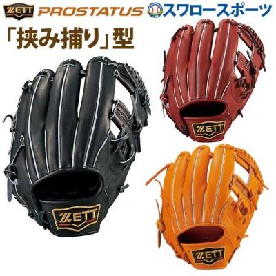 【即日出荷】 ゼット ZETT 軟式 グローブ グラブ プロステイタス 二塁手 遊撃手用 右投用 BRGB30830