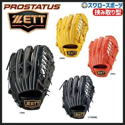 【即日出荷】 ゼット ZETT 軟式 グラブ グローブ プロステイタス 外野手用 BRGB30917