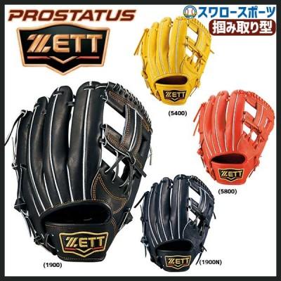【即日出荷】 送料無料 ゼット ZETT 軟式 グラブ グローブ プロステイタス 内野手用 二塁手・遊撃手用 BRGB30920 右投用
