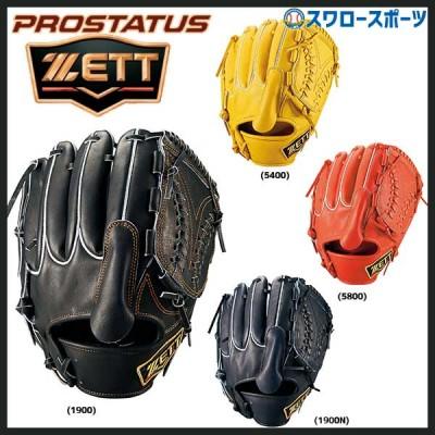 【即日出荷】 送料無料 ゼット ZETT 軟式 グラブ グローブ プロステイタス 投手用 BRGB30921