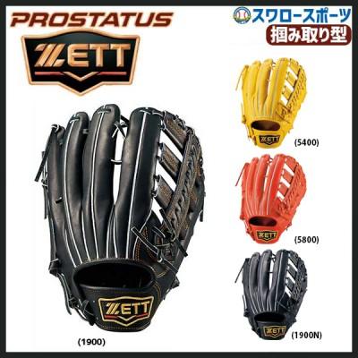 【即日出荷】 送料無料 ゼット ZETT 軟式 グラブ グローブ プロステイタス 外野手用 BRGB30937