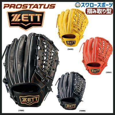【即日出荷】 送料無料 ゼット ZETT 軟式 グラブ グローブ プロステイタス 内野手用 三塁手用 BRGB30970 右投用