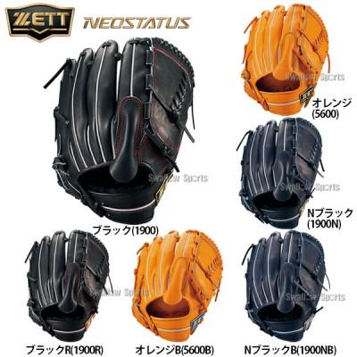【即日出荷】 ゼット ZETT 野球 限定 軟式 グラブ ネオステイタス 投手用 BRGB31911