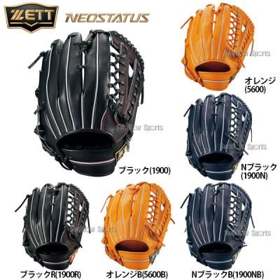 【即日出荷】 ゼット ZETT 軟式グラブ 限定 ネオステイタス 外野用 外野手用 右投げ 左投げ BRGB31917