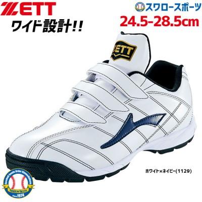 【即日出荷】 ゼット ZETT 限定 野球 トレーニングシューズ アップシューズ ベルクロ マジックテープ ラフィエット トレシュー  BSR8017C