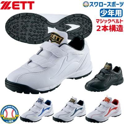 ゼット ZETT 少年用 ジュニア 野球 トレーニングシューズ アップシューズ ベルクロ マジックテープ ランゲットDX2 BSR8206J
