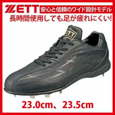 ゼット ZETT 樹脂底 埋め込み 金具 スパイク ウイニングロード BSR2276