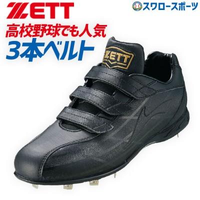 【即日出荷】 ゼット ZETT 野球 スパイク マジックテープ 金具 ベルクロ マジックベルト 3本ベルト式 BSR2276MB