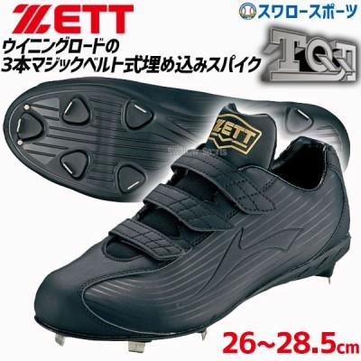 【即日出荷】 ゼット ZETT 限定 金具 スパイク ウイニングロードMB マジックテープ 3本ベルト BSR2296MB