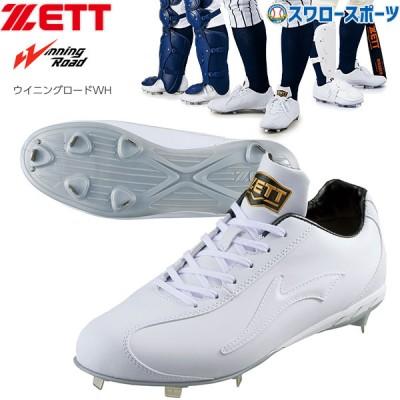 【即日出荷】 ゼット ZETT 樹脂底 埋め込み 金具 スパイク ウイニングロード 高校野球対応 白スパイク BSR2296WH
