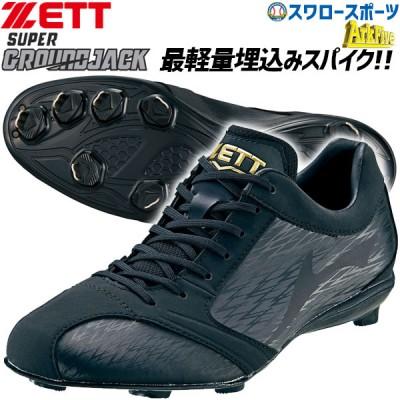 ゼット ZETT スパイク スーパーグランドジャック 金具 埋込み 高校野球対応 BSR2786