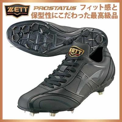 ゼット ZETT 樹脂底 金具 スパイク 高校野球対応 プロステイタス BSR2977