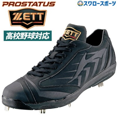 【タフトーのみ可】 ゼット ZETT 樹脂底 埋込み スパイク プロステイタス 金具 高校野球対応 BSR2997