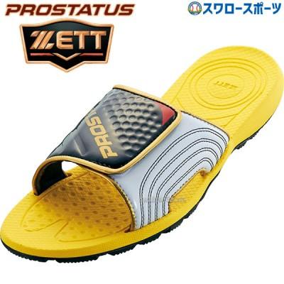 【即日出荷】 ゼット ZETT 限定 プロステイタス サンダル  BSR4070G