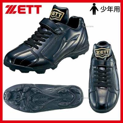 【タフトーのみ可】 ゼット ZETT 野球 ポイント スタッド スパイク 少年用 グランドヒーロー PJ BSR4266PJ
