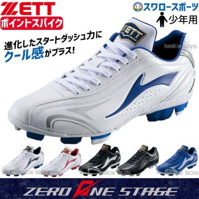 【タフトーのみ可】 ゼット ZETT スパイク スタッド ゼロワンステージ ポイント 少年用 BSR4297