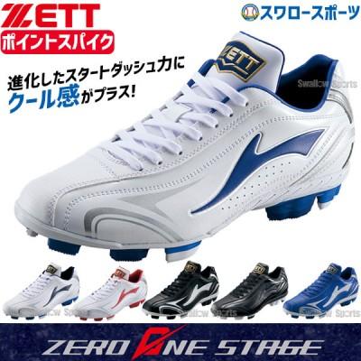 【縫いP加工不可】 ゼット ZETT スパイク ゼロワンステージ ポイント 金具 埋込み 大人用 BSR4297