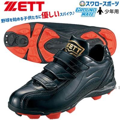 【縫いP加工不可】ゼット ZETT ポイントスパイク 三本ベルト グランドメイト 少年用 ジュニア用 BSR4297J
