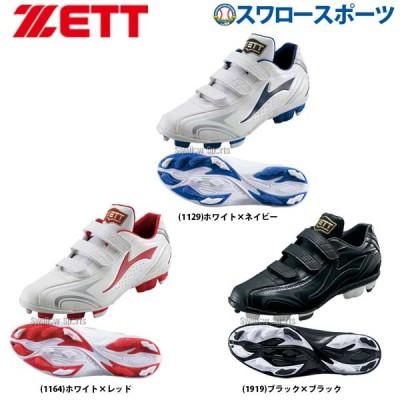 【即日出荷】 【タフトーのみ可】 ゼット ZETT スパイク ゼロワンステージ ポイント 3本ベルト式 BSR4297MB