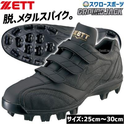 【タフトーのみ可】ゼット 野球スパイク ブロックソール グランドジャックBK マジックテープ 3本ベルト BSR4716MB ZETT