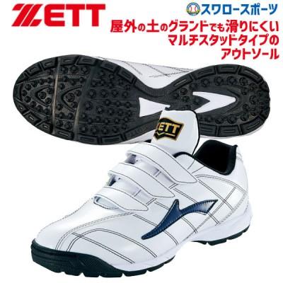 【即日出荷】 ゼット ZETT 限定 トレーニングシューズ ベルクロ マジックテープ ラフィエット トレシュー  BSR8017C