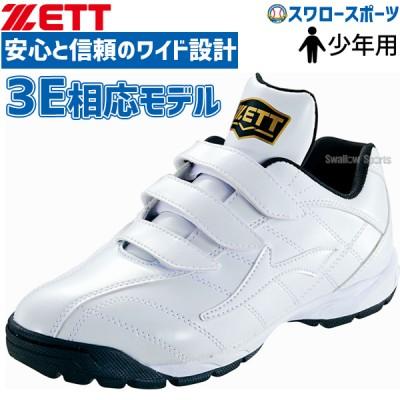 【即日出荷】 ゼット ZETT 限定 トレーニングシューズ ベルクロ マジックテープ ラフィエット トレシュー 少年用 BSR8017G