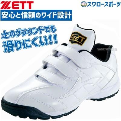 【即日出荷】 ゼット ZETT 限定 シューズ トレーニングシューズ ラフィエット BSR8017G