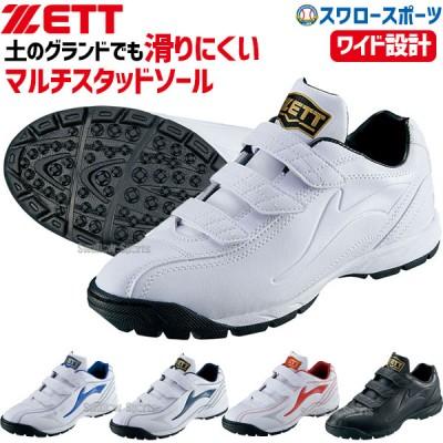 ゼット ZETT 野球 トレーニングシューズ アップシューズ ベルクロ マジックテープ ラフィエットDX2 トレシュー BSR8206