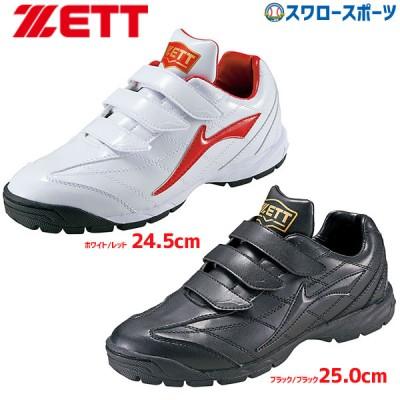 ゼット ZETT トレーニングシューズ ベルクロ マジックテープ ラフィエットDX トレシュー BSR8276
