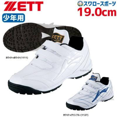 ゼット ZETT 少年用 トレーニング シューズ ランゲットDX BSR8276J 靴 シューズ 野球用品 スワロースポーツ