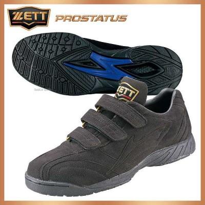 ゼット ZETT 野球 トレーニングシューズ ベルクロ マジックテープ メンズ BSR8676B トレシュー プロステイタス