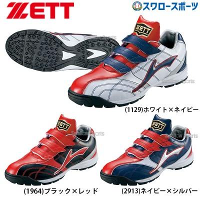【即日出荷】 ゼット ZETT 野球 トレーニングシューズ アップシューズ ベルクロ マジックテープ ラフィエットBG BSR8804G