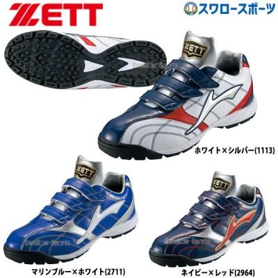 【即日出荷】 ゼット 限定  野球 トレーニングシューズ ラフィエットBG BSR8805G ZETT 野球用品 スワロースポーツ