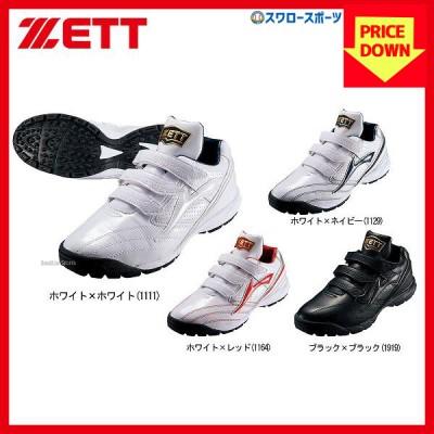 ゼット ZETT トレーニング シューズ ラフィエット SP BSR8872