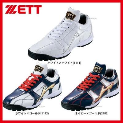 【即日出荷】 ゼット ZETT 限定 トレーニング シューズ ラフィエット HG BSR8873HG