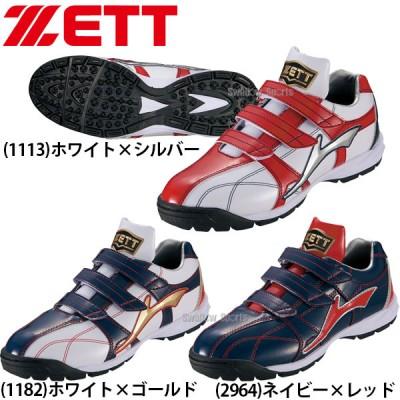 【即日出荷】 送料無料 ゼット ZETT 限定トレーニングシューズ ベルクロ マジックテープ ラフィエットBG BSR8883G