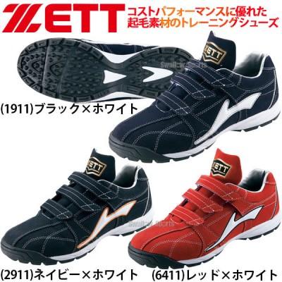 【即日出荷】 ゼット ZETT 限定トレーニングシューズ ベルクロ マジックテープ ラフィエットK BSR8883K