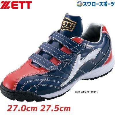 【即日出荷】 ゼット ZETT  シューズ ラフィエット BG トレーニング用 BSR8893G