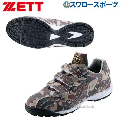 【即日出荷】 ゼット ZETT  シューズ ラフィエット MG トレーニング用 迷彩 限定 BSR8894G