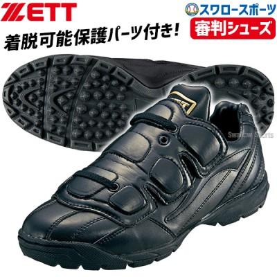 ゼット ZETT 審判シューズ 審判用品  BSR9665