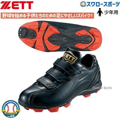 【縫いP加工不可】ゼット ZETT 野球 スパイク 三本ベルト グランドメイト 少年用 ジュニア用 BSR4297J マジック 野球用品 スワロースポーツ 少年野球