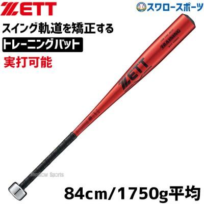 ゼット ZETT 限定 バット トレーニング 金属製 BTT10084 金属トレーニングバット 84cm 1750g
