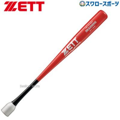 【即日出荷】 ゼット 限定 木製 バット  練習用バット トレーニングバット 実打撃可能 BTT10085 ZETT