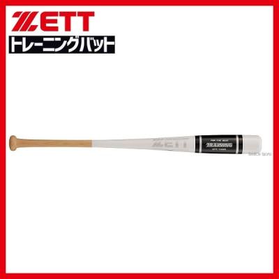 ゼット ZETT トレーニングバット バット BTT13685