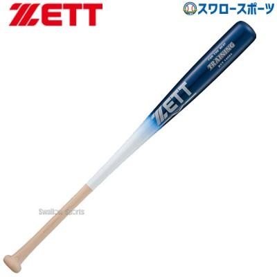 【即日出荷】 ゼット 練習用 木製 バット トレーニングバット 実打撃可能 BTT14084 ZETT