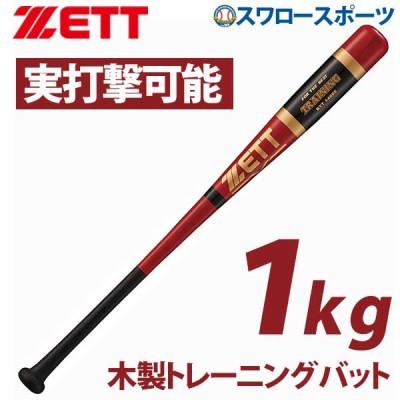 ゼット ZETT トレーニングバット 硬式 BTT14685 トレーニングバット硬式