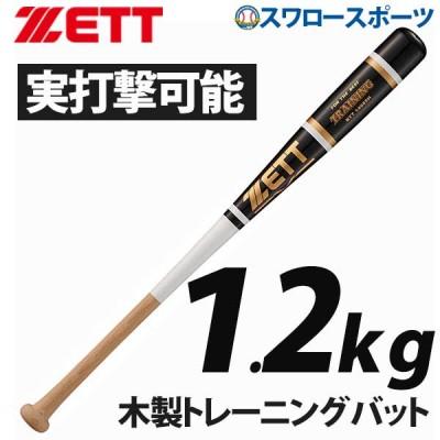ゼット ZETT 木製 トレーニングバット 硬式 BTT14685H トレーニングバット硬式