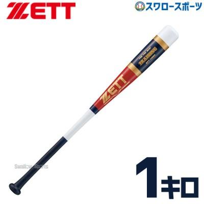 ゼット ZETT 練習用 バット 木製 トレーニング バット BTT14984