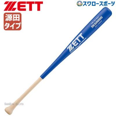 【即日出荷】 ゼット ZETT 限定 木製 トレーニングバット 源田モデル BTT14984G